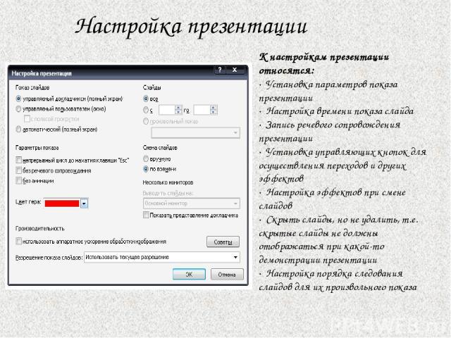 Настройка презентации К настройкам презентации относятся: · Установка параметров показа презентации · Настройка времени показа слайда · Запись речевого сопровождения презентации · Установка управляющих кнопок для осуществления переходов и других эфф…