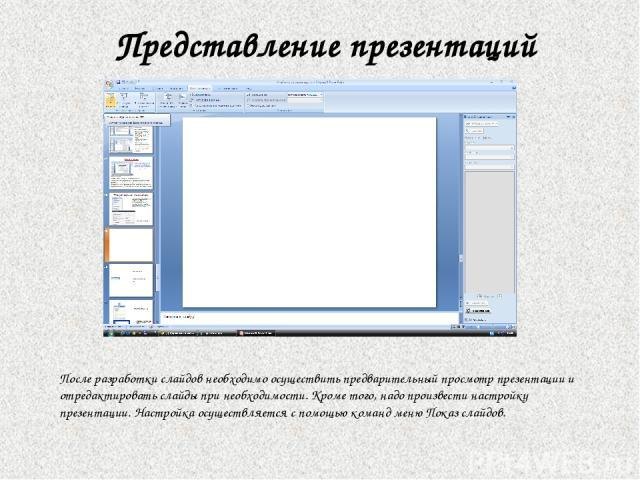 После разработки слайдов необходимо осуществить предварительный просмотр презентации и отредактировать слайды при необходимости. Кроме того, надо произвести настройку презентации. Настройка осуществляется с помощью команд меню Показ слайдов. Предста…