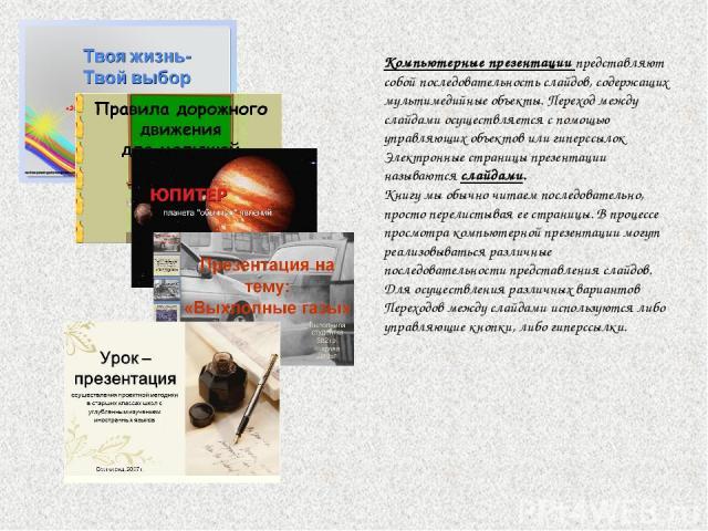 Компьютерные презентации представляют собой последовательность слайдов, содержащих мультимедийные объекты. Переход между слайдами осуществляется с помощью управляющих объектов или гиперссылок Электронные страницы презентации называются слайдами. Кни…