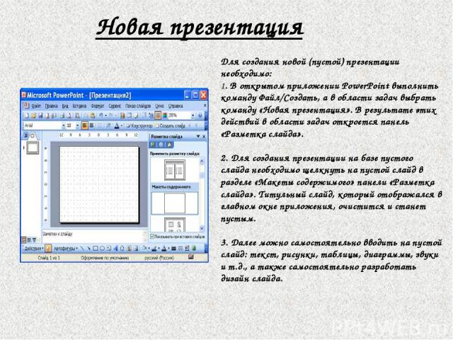 Новая презентация Для создания новой (пустой) презентации необходимо: 1. В открытом приложении PowerPoint выполнить команду Файл/Создать, а в области задач выбрать команду «Новая презентация». В результате этих действий в области задач откроется пан…