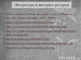 Литература и интернет-ресурсы Газеты «Первое сентября. Биология». Гл. ред. Н.Ива