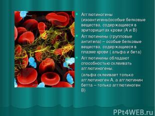 Агглютиногены (изоантигены)особые белковые вещества, содержащиеся в эриторицитах