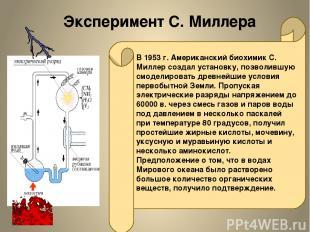 Эксперимент С. Миллера В 1953 г. Американский биохимик С. Миллер создал установк