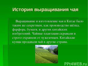 История выращивания чая Выращивание и изготовление чая в Китае было таким же сек