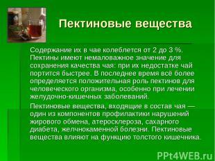 Пектиновые вещества Содержание их в чае колеблется от 2 до 3 %. Пектины имеют не