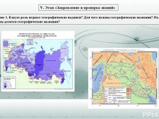 Задание 1. Какую роль играют географические надписи? Для чего нужны географическ