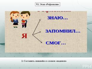 2. Составить синквейн со словом «надписи» VI. Этап «Рефлексия»