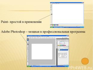 Paint- простой в применении Adobe Photoshop – мощная в профессиональная программ