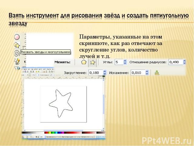 Параметры, указанные на этом скриншоте, как раз отвечают за скругление углов, количество лучей и т.д.