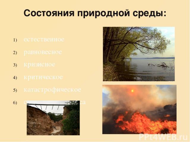 Состояния природной среды: естественное равновесное кризисное критическое катастрофическое состояние коллапса