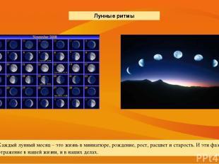 Каждый лунный месяц – это жизнь в миниатюре, рождение, рост, расцвет и старость.