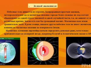 Небесные тела движутся по строгим, беспрерывным простым законам, метеорологическ
