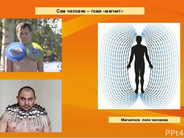 Сам человек – тоже «магнит» Магнитное поле человека