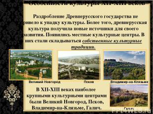 Особенности культуры XII-XIII веков Раздробление Древнерусского государства не п