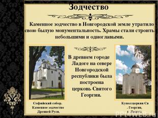Зодчество Каменное зодчество в Новгородской земле утратило свою былую монументал