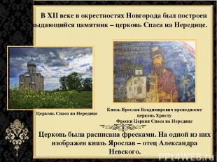 В XII веке в окрестностях Новгорода был построен выдающийся памятник – церковь С