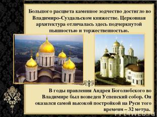 Большого расцвета каменное зодчество достигло во Владимиро-Суздальском княжестве