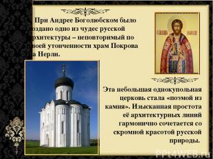 При Андрее Боголюбском было создано одно из чудес русской архитектуры – неповтор