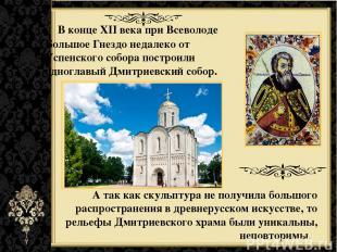 В конце XII века при Всеволоде Большое Гнездо недалеко от Успенского собора пост