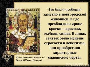 Это было особенно заметно в новгородской живописи, в где преобладали яркие краск