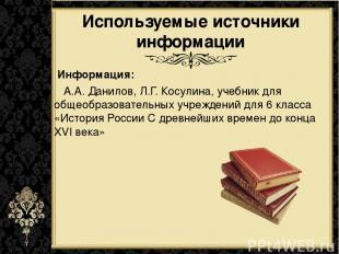 Используемые источники информации Информация: А.А. Данилов, Л.Г. Косулина, учебн