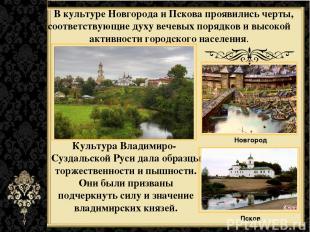В культуре Новгорода и Пскова проявились черты, соответствующие духу вечевых пор