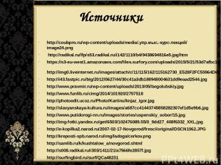 Источники http://coubpro.ru/wp-content/uploads/media/.упр.мыс.-курс-лекций/image