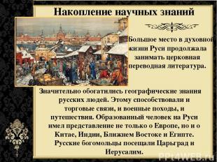 Большое место в духовной жизни Руси продолжала занимать церковная переводная лит
