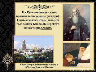 На Руси появились свои врачеватели-лечьцы (лекари). Самым знаменитым лекарем был