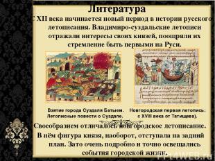Литература Своеобразием отличалось новгородское летописание. В нём фигура князя,