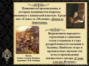 Появляются произведения, в которых поднимается вопросы, связанные с княжеской вл