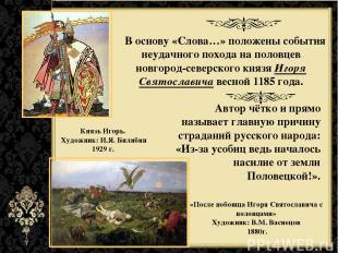 В основу «Слова…» положены события неудачного похода на половцев новгород-северс