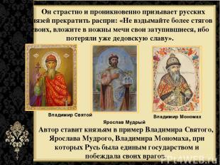 Он страстно и проникновенно призывает русских князей прекратить распри: «Не взды