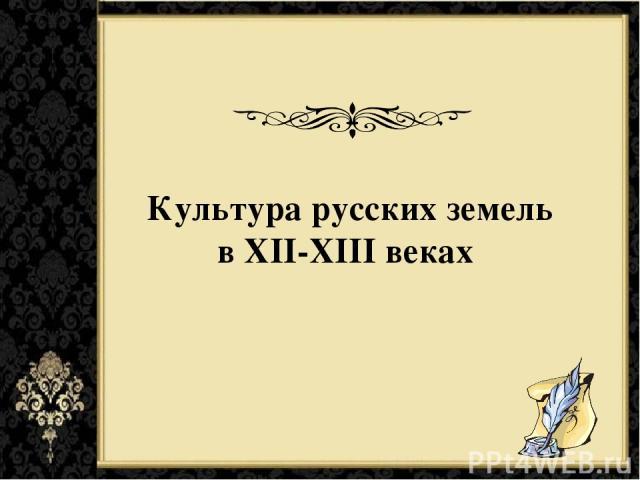 Культура русских земель в XII-XIII веках