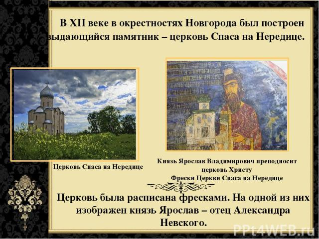 В XII веке в окрестностях Новгорода был построен выдающийся памятник – церковь Спаса на Нередице. Церковь была расписана фресками. На одной из них изображен князь Ярослав – отец Александра Невского. Князь Ярослав Владимирович преподносит церковь Хри…