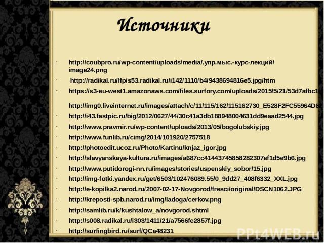 Источники http://coubpro.ru/wp-content/uploads/media/.упр.мыс.-курс-лекций/image24.png http://radikal.ru/lfp/s53.radikal.ru/i142/1110/b4/9438694816e5.jpg/htm https://s3-eu-west1.amazonaws.com/files.surfory.com/uploads/2015/5/21/53d7afbc1f395d760a8b4…