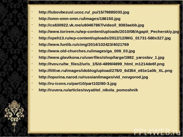 http://lubovbezusl.ucoz.ru/_pu/15/79885033.jpg http://omn-omn-omn.ru/images/186150.jpg http://cs630922.vk.me/u60467867/video/l_9383aebb.jpg http://www.torirem.ru/wp-content/uploads/2010/08/Agapit_Pecherskiy.jpg http://xpeh13.ru/wp-content/uploads/20…