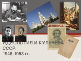 ИДЕОЛОГИЯ И КУЛЬТУРА СССР. 1945-1953 гг.
