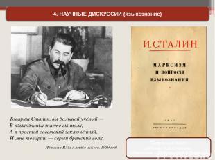 4. НАУЧНЫЕ ДИСКУССИИ (языкознание) Товарищ Сталин, вы большой учёный — В языкозн