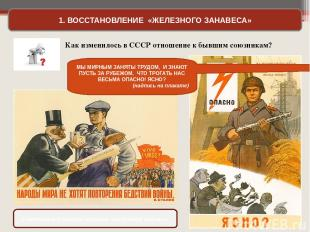 1. ВОССТАНОВЛЕНИЕ «ЖЕЛЕЗНОГО ЗАНАВЕСА» Советские плакаты времен «холодной войны»