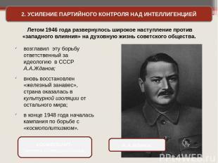 2. УСИЛЕНИЕ ПАРТИЙНОГО КОНТРОЛЯ НАД ИНТЕЛЛИГЕНЦИЕЙ Летом 1946 года развернулось