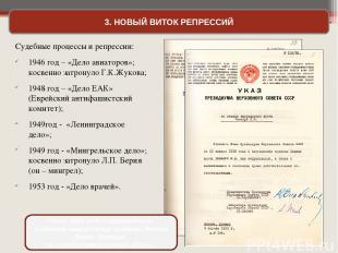 3. НОВЫЙ ВИТОК РЕПРЕССИЙ Судебные процессы и репрессии: 1946 год – «Дело авиатор