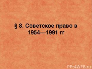 § 8. Советское право в 1954—1991 гг