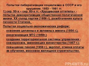 Попытки либерализации социализма в СССР и его крушение. 1953 - 1991 гг. 1) сер.