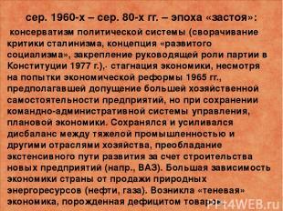 сер. 1960-х – сер. 80-х гг. –эпоха «застоя»: консерватизм политической системы