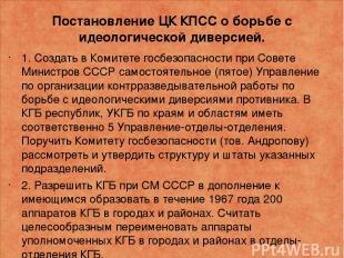 Постановление ЦК КПССо борьбе с идеологической диверсией. 1. Создать в Комитете
