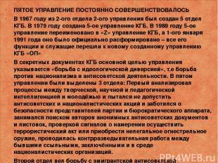 ПЯТОЕ УПРАВЛЕНИЕ ПОСТОЯННО СОВЕРШЕНСТВОВАЛОСЬ В 1967 году из 2-ого отдела 2-ого