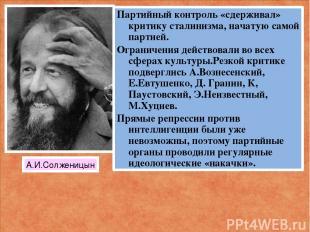 А.И.Солженицын Партийный контроль «сдерживал» критику сталинизма, начатую самой