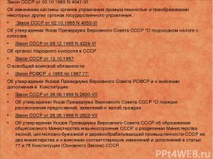 Закон СССР от 02.10.1965 N 4041-VI Об изменении системы органов управления промы