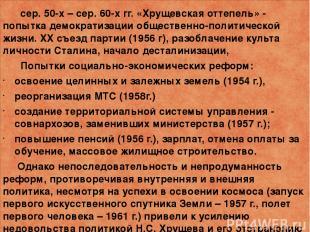 сер. 50-х – сер. 60-х гг.«Хрущевская оттепель» - попытка демократизации обществ